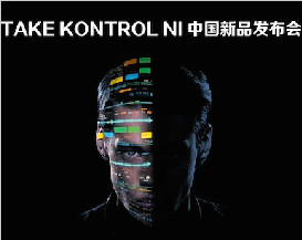TAKE KONTROL Native Instruments held product launch with DMT in Beijing