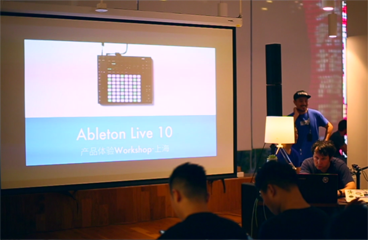 Ableton Live 10's First Workshop In Shanghai