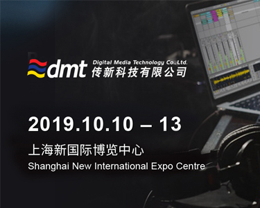 2019 Prolight+Sound Shanghai & dmt Music Workshop