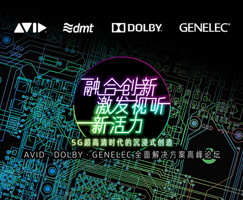 5G new generation ——AVID、DOLBY、GENELEC Solution Conference