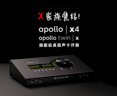 X 家族集结!UA Apollo X4 ︳Twin X 评测